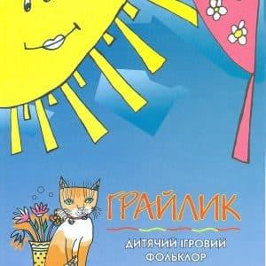 Книга Грайлик, для дітей, пісні, гра