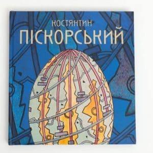 Книга КОСТЯНТИН ПІСКОРСЬКИЙ, художник, футуризм