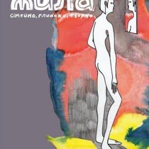 Журнал Жила 7, раритетне видання, тема тіло