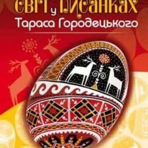 Книга Світ у писанках Тараса Городецького, писанкарство