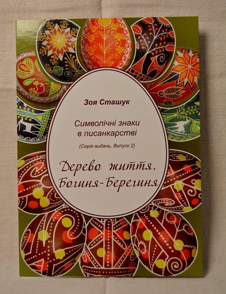 """Книга листівок """"Дерево Життя. Богиня-Берегиня"""