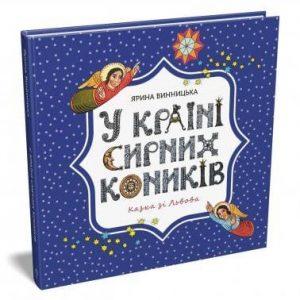 Книга У країні сирних коників, різдво, для дітей