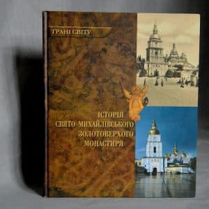 """Книга """"Історія Свято-Михайлівського Золотоверхого монастиря"""""""