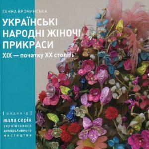 """Книга """"УКРАЇНСЬКІ НАРОДНІ ЖІНОЧІ ПРИКРАСИ .Частина 1"""""""