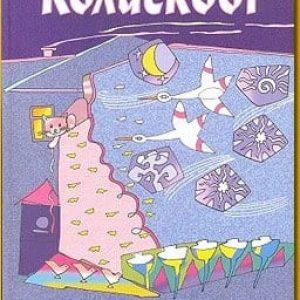 Книга Колискові, пісні для дітей та матусь з нотами