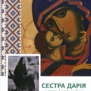 Книга Сестра Дарія. Життя і творчість ігумені Дарії Дубляниці
