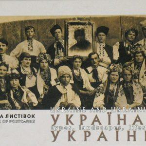 Книга листівок Україна й Українці
