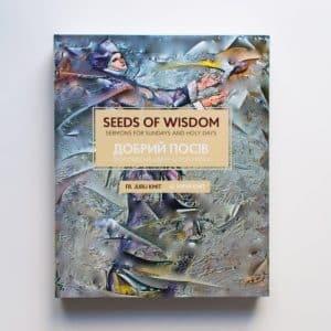 Книга ДОБРИЙ ПОСІВ, проповіді