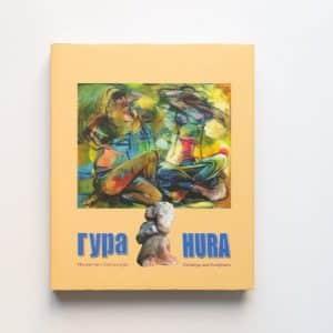 Книга ГУРА. Мaлярство і Скульптура