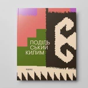Книга ПОДІЛЬСЬКИЙ КИЛИМ, альбом с фотографіями