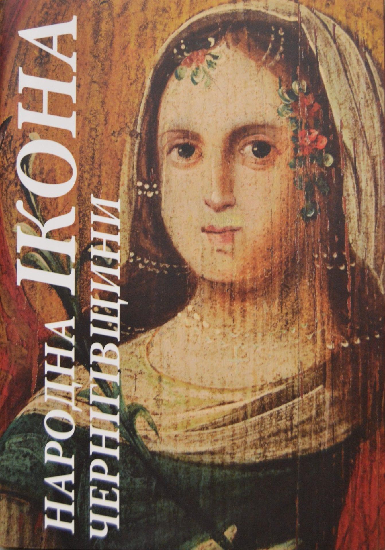 альбом народна ікона чернігівщини, книга
