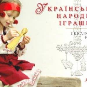Книга Українська народна іграшка, для дітей