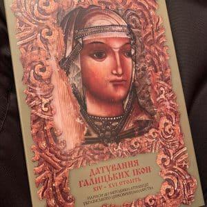 Книга Датування галицьких ікон XIV-XVI століть