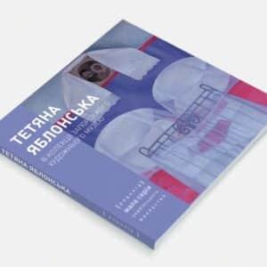Книга «Тетяна Яблонська в колекції Запорізького художнього музею»