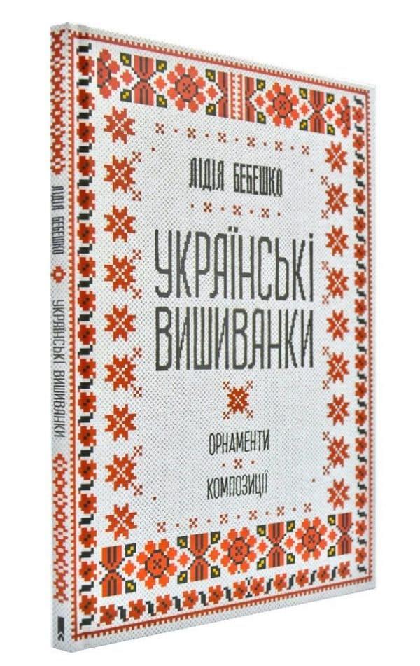 Книга Українські вишиванки. Орнаменти. Композиції, посібник
